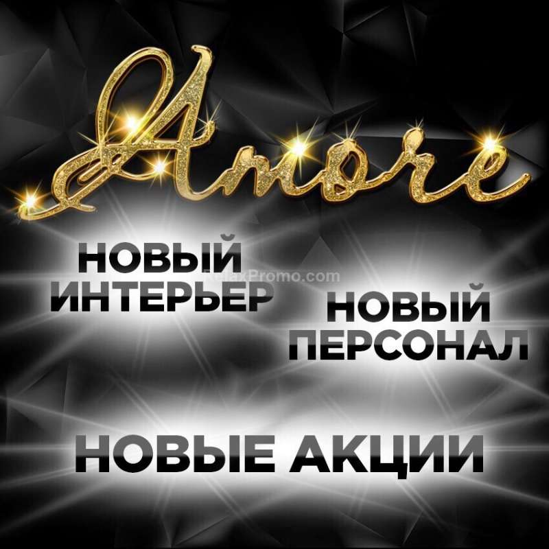 Салон Харькова : Amore