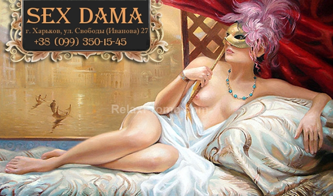 Sex dama