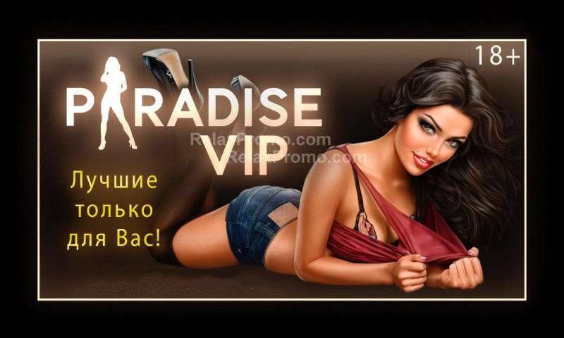 Салон Харькова : Pearl Paradsie